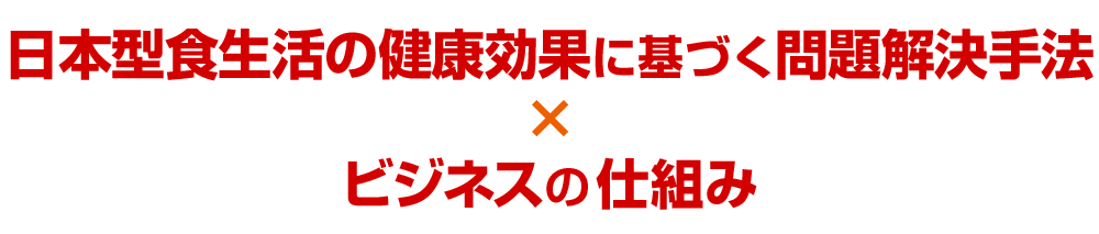 日本型食生活の健康効果に基づく問題解決手法×ビジネスの仕組み