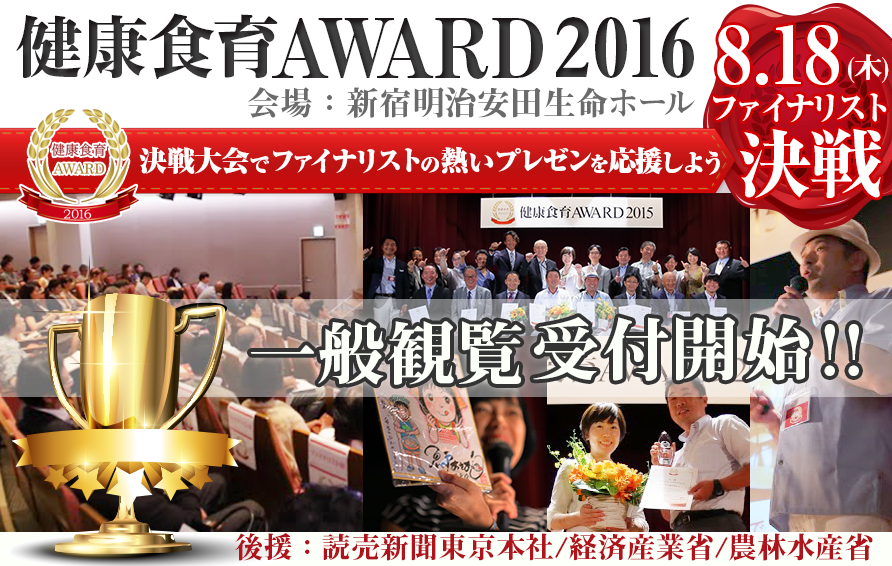 健康食育AWARD2016