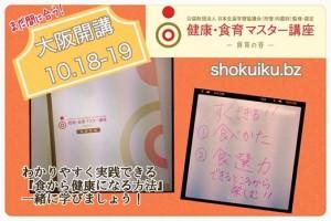 141006_大阪開講
