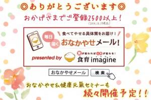 141017_おなかやせメール