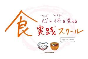 150114_食の実践スクール