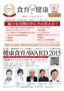 150807_健康食育AWARD2015